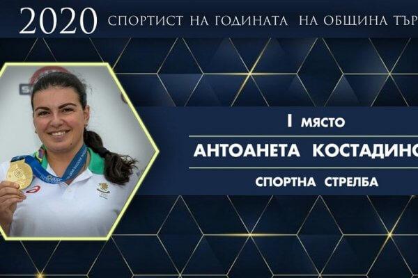 Антоанета Костадинова